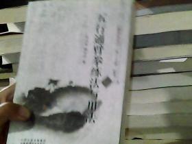 国术丛书(第17辑):五行通臂拳练法与用法