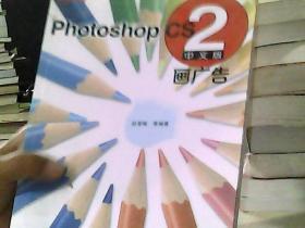 Photoshop CS2画广告(中文版)