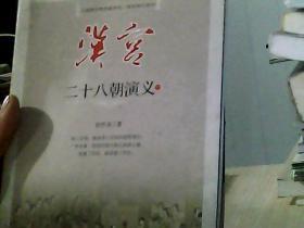 汉宫二十八朝演义(下)