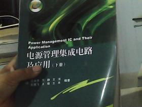 电源管理集成电路及应用(下册)
