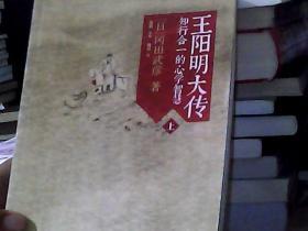 王阳明大传:知行合一的心学智慧(上册)