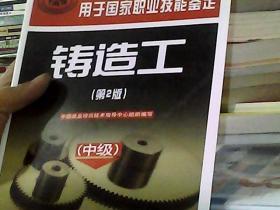 国家职业资格培训教程:铸造工(中级)(第2版)