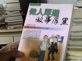 做人厚道做事厚黑:王镇辉作品集