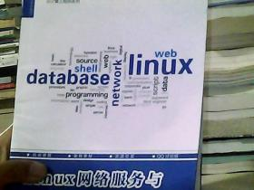 Linux网络服务与Shell脚本攻略(云计算工程师系列)