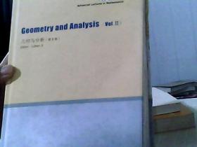 几何与分析(第2卷)