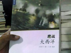 海洋与军事系列丛书:鏖战大西洋