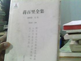 蒋百里全集(第四卷 文史)