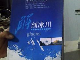 解剖冰川:张文敬冰川科考论文精华