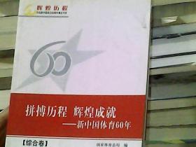 拼搏历程 辉煌成就—新中国体育60年(综合卷)辉煌历程庆祝新中国成立60周年重点书系