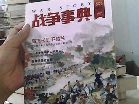 战争事典027