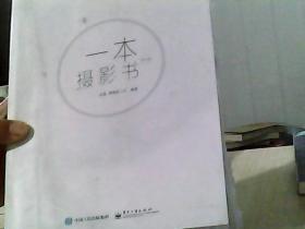 一本摄影书(第2版)(全彩)