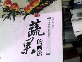 中国画技法基础教学:蔬果的画法