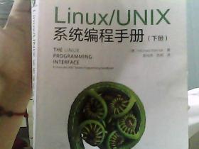 Linux/UNIX系统编程手册