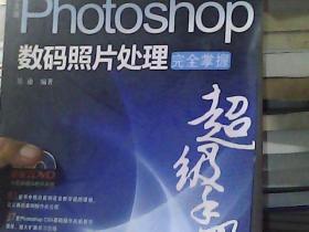 中文版Photoshop数码照片处理完全掌握超级手册