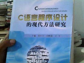 C语言程序设计的现代方法研究