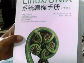 Linux/UNIX系统编程手册  下册