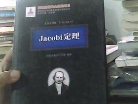 Jacobi定理(基金)