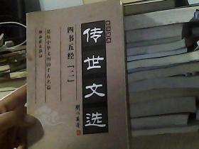 中华藏典·传世文选:四书五经(第二册)