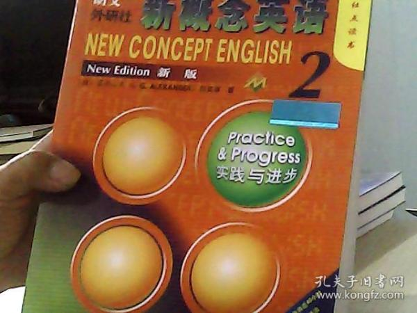 朗文.外研社新概念英语(新版)2外研社点读书