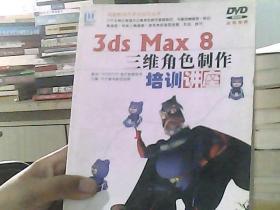3ds Max8三维角色制作培训讲座