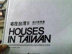 设计新思路:解读自然与收纳的空间表现(宅在台湾2)
