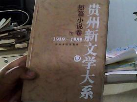 贵州新文学大系:1919~1989.短篇小说卷.下:1979~1989