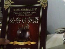 英语口语魔法丛书:公务员英语口语