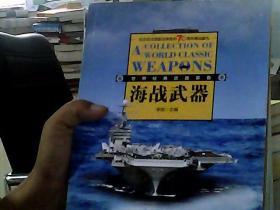 经典海战武器装备  海战武器