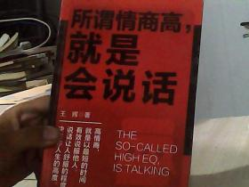 口才训练与沟通技巧的艺术:所谓情商高就是会说话
