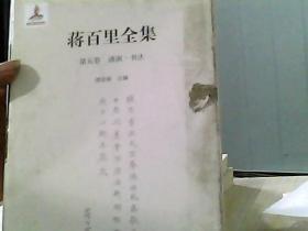 蒋百里全集(第五卷 讲演·书法)