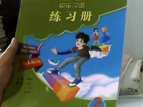 快乐汉语练习册 第三册(意大利语版)
