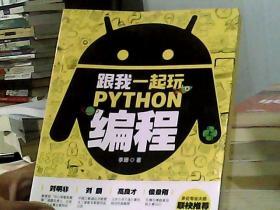 跟我一起玩Python编程(上册):
