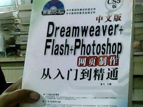 中文版Dreamweaver+Flash+Photoshop网页制作从入门到精通(CS5版)