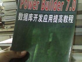 Power Builder 7.0数据库开发应用提高教程