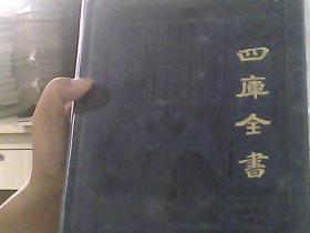 四库全书 家藏精华  第三卷