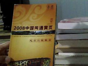 2008中国网通黄页. 城市通