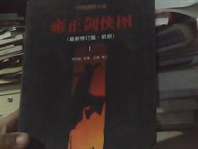 雍正剑侠图.前部(上)