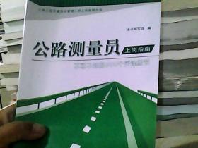 公路工程关键岗位管理人员上岗指南丛书·公路测量员上岗指南:不可不知的500个关键细节