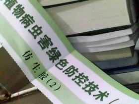 药用植物病虫害绿色防控技术(一)