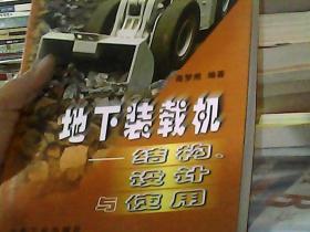地下装载机:结构、设计与使用