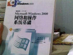 Microsoft Windows 2000网络和操作系统基础(含盘)