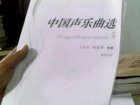 中国声乐曲选 5 简朴分册