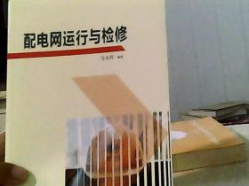 配电网运行与检修