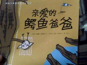 亲爱的鳄鱼爸爸(典藏版畅销绘本,欧美大师级精美插画,暖心感人的情商故事,百听不厌的睡前读物,呵护孩子健康成长!)