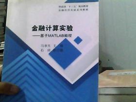 金融计算实验:基于MATLAB编程