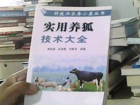 实用养狐技术大全——科技兴农奔小康丛书