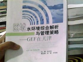 区域水环境综合解析及管理策略:GEF在天津
