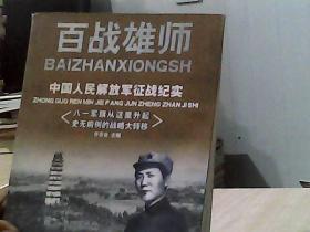 百战雄师:中国人民解放军征战纪实(卷一)
