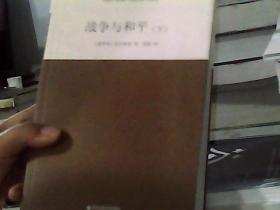 外国文学经典·名家名译(全译本) 战争与和平(下)