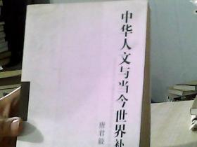 中华人文与当今世界补编(一)